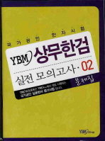 YBM 상무한검 실전 모의고사. 2(국가공인 한자시험)(해설집포함)(2010)