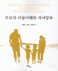 부모의 아동이해와 자녀양육