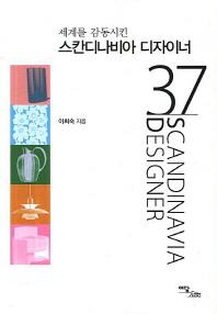 세계를 감동시킨 스칸디나비아 디자이너 37