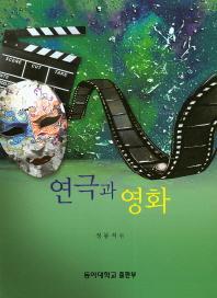 연극과 영화