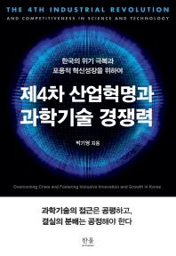 제4차 산업혁명과 과학기술 경쟁력