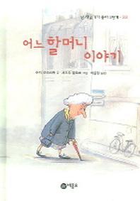어느 할머니 이야기