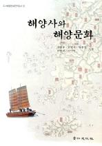 해양사와 해양문화