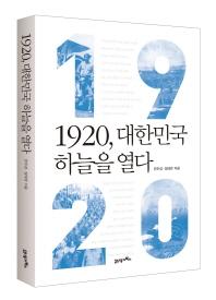 1920 대한민국 하늘을 열다