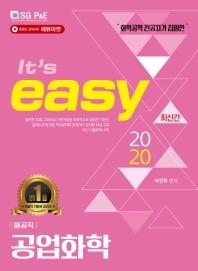 It's easy 공업화학(화공직)(2020)