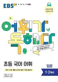 EBS 어휘가 독해다! 초등 국어 어휘 입문(1~2학년)(2021)