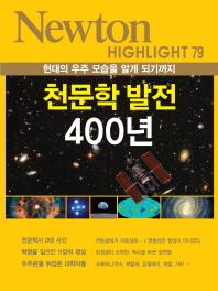 천문학 발전400년