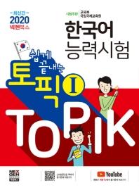 넥젠 쉽게 끝내는 토픽 1 TOPIK 한국어능력시험(2020)