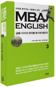 MBA English. 3