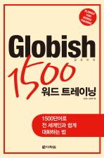 GLOBISH 1500 워드 트레이닝(글로비쉬)