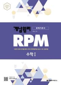 개념원리 RPM 알피엠 고등 수학1(2021)