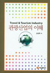 관광산업의 이해