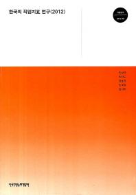 한국의 직업지표 연구(2012)