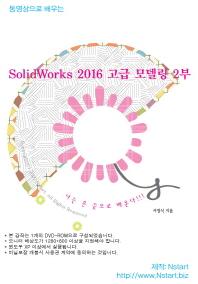 SolidWorks 2016 고급 모델링. 2