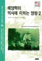 해양력이 역사에 미치는 영향 2