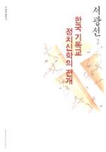 한국기독교 정치신학의 전개