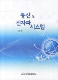 통신 및 전자파 시스템
