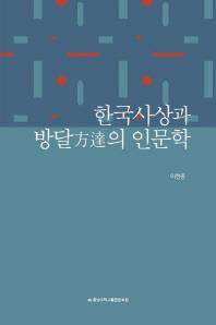 한국사상과 방달의 인문학