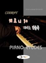 체르니 30 피아노 연습곡
