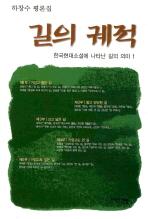 길의 궤적: 한국현대소설에 나타난 길의 의미. 1