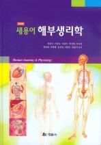해부생리학(새용어)