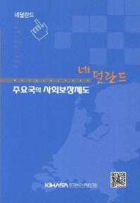 주요국의 사회보장제도: 네덜란드