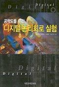 공학도를 위한 디지털 논리회로 실험