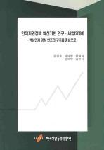 인적자원정책 혁신기반 연구 사업(2008)