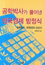 공학박사가 풀어낸 한국경제 방정식