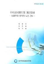 수시공시제도의 개선방향 (연구보고서 04-07)