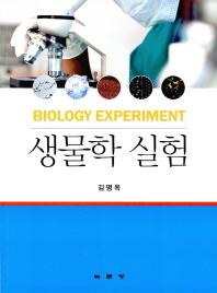 생물학 실험