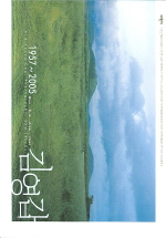 김영갑(1957-2005)