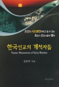 한국선교의 개척자들