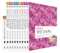 KNLE 파워 매뉴얼 세트