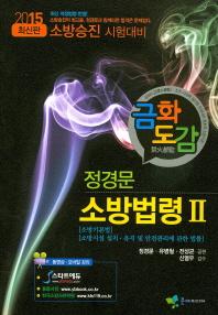 금화도감 소방법령. 2(소방승진 시험대비)(2015)