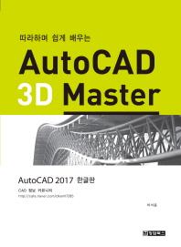 따라하며 쉽게 배우는 AutoCAD 3D Master