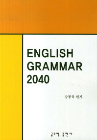 English Grammar 2040(영문법 2040)