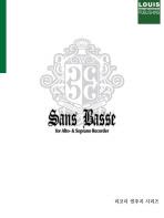 SANS BASSE FOR ALTO SOPRANO RECORDER 리코더 연주곡 시리즈