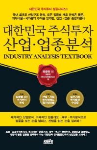 대한민국 주식투자 산업 업종분석