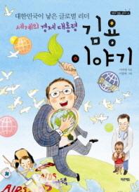 세계의 경제 대통령 김용 이야기