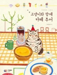 색연필로 그리는 고양이와 함께 카페 투어
