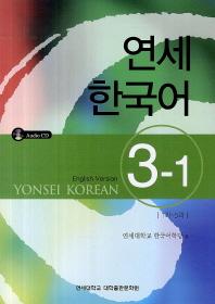 연세한국어 3-1: 1과-5과
