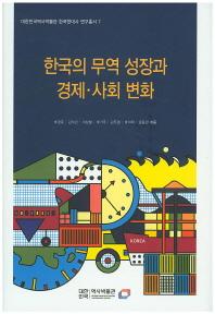 한국의 무역 성장과 경제 사회 변화