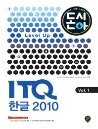돈시아 ITQ 한글 2010 Vol.1