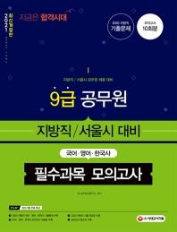 9급 공무원 지방직/서울시 대비 필수과목 모의고사(2021)