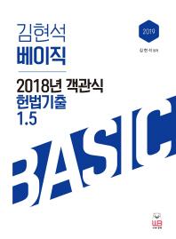 김현석 베이직 2018년 객관식 헌법기출 1.5(2019)