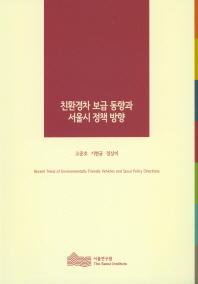 친환경차 보급 동향과 서울시 정책 방향