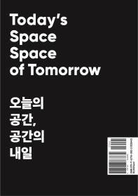 오늘의 공간, 공간의 내일