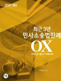 최근 3년 민사소송법판례 OX(2021)