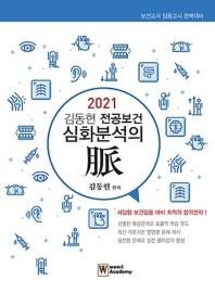 김동현 전공보건 심화분석의 맥(2021)